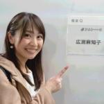 広瀬麻知子画像特集!河井選手と結婚したアナとは?番組で花嫁修業!?