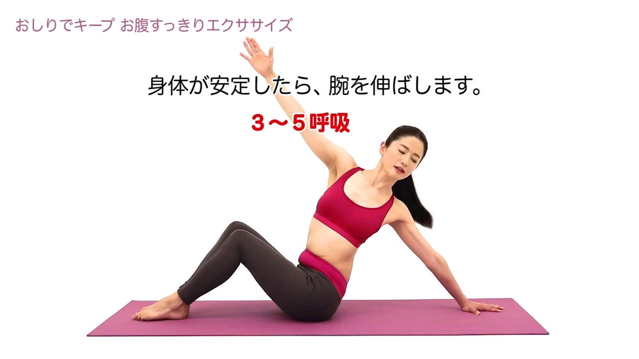 おしりリセット体操によるダイエット効果は?動画も紹介!