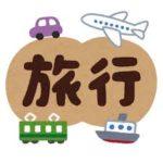 海外旅行おすすめ【男子編】選り取り見取り10選を紹介!!