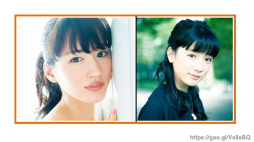 永野芽郁と綾瀬はるかが似てる?!見分け方は?画像を比較してみよう!