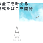 アイコス互換機エースACEの口コミ・評判は?使い方やメンテナンス方法も紹介!
